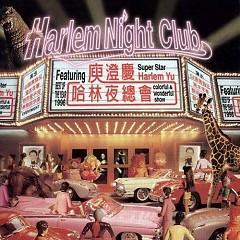 哈林夜总会/ Harlem Night Club