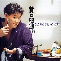 男配角心声/ Tiếng Lòng Nam Diễn Viên Phụ