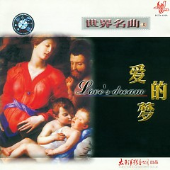 世界名曲③ 爱的梦/ Worlds Masterpices Of Classical Music 3 - Love's Dream