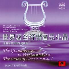 世界著名抒情音乐小品/ The Series Of Classic Music I