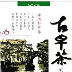 中国轻音乐-古早茶系列/ Nhạc Nhẹ Trung Quốc - Series Trà Sớm Cổ (CD5)