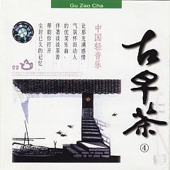 中国轻音乐-古早茶系列/ Nhạc Nhẹ Trung Quốc - Series Trà Sớm Cổ (CD7)