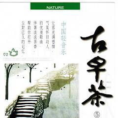中国轻音乐-古早茶系列/ Nhạc Nhẹ Trung Quốc - Series Trà Sớm Cổ (CD8)
