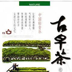 中国轻音乐-古早茶系列/ Nhạc Nhẹ Trung Quốc - Series Trà Sớm Cổ (CD9)
