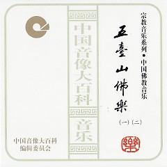 佛教音乐-五台山佛乐/ The Mount Wutai Buddhist Music (CD1)