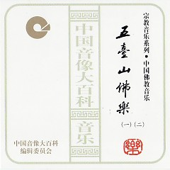 佛教音乐-五台山佛乐/ The Mount Wutai Buddhist Music (CD4)