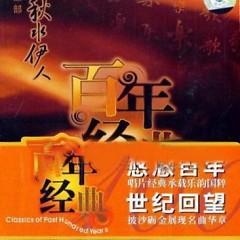 中唱百年经典/ Nhạc Kinh Điển Trăm Năm (CD30)