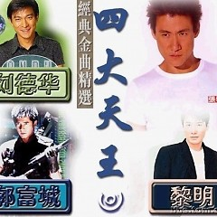 四大天王经典金曲精选/ Tuyển Chọn Nhạc Kinh Điển Của Tứ Đại Thiên Vương - Various Artists