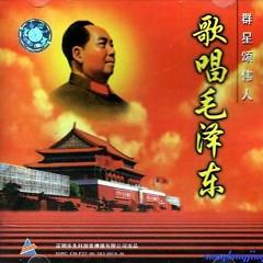 歌唱毛泽东(群星颂伟人)/ Hát Bài Ca Mao Trạch Đông (CD2)