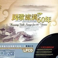 民歌流淌60年/ Howing Folk Songs For 60 Years (CD1)