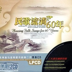 民歌流淌60年/ Howing Folk Songs For 60 Years (CD3)