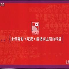 永恒电影.电视.广播剧主题曲精选/ Nhạc Chủ Đề Phim Truyền Hình (CD4)
