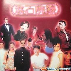 滚石院线/ Cổn Thạch Viện Tuyến (CD1)