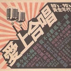 爱上合唱80's-90's黄金年代/ Những Bài Hát Thời Đại Hoàng Kim Năm 80-90 (CD1)