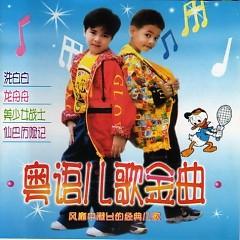 粤语儿歌金曲/ Nhạc Trẻ Tiếng Quảng (CD2)