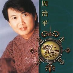 环球国语真经典/ Vòng Quanh Kinh Điển Quốc Ngữ (CD7) - Châu Trị Bình