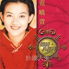 环球国语真经典/ Vòng Quanh Kinh Điển Quốc Ngữ (CD12) - Phạm Hiểu Huyên