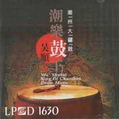 潮州大锣鼓-潮乐鼓王吴顺喜/ Wu Shunxi King Of Chaozhou Drun Music