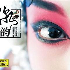 潮韵-中国潮剧传统曲牌荟萃/ Tập Hợp Những Ca Khúc Kịch Triều Châu