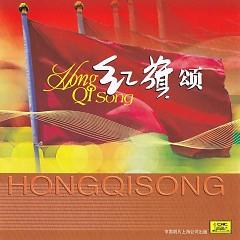 红旗颂/ Hong Qi Song