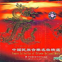 中国民族音乐名曲精选-龙乐/ Dragon's Music (CD2)