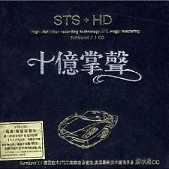 十亿掌声/ Một Trăm Tỷ Tiếng Vỗ Tay - Various Artists