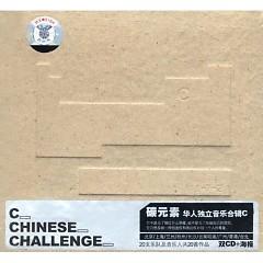 华人独立音乐合辑C/ C_CHINESE_CHALLENGE_ (CD2)