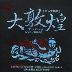 大敦煌/ The Great Dun Huang