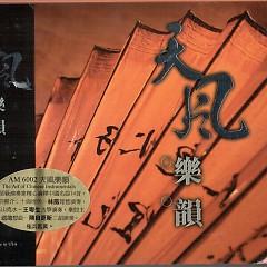 天风乐韵/ The Art Of Chinese Instrumentals