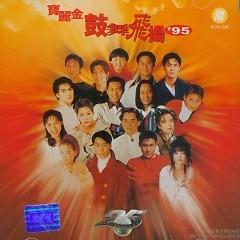 宝丽金鼓舞飞扬'95/ Bảo Lệ Kim Múa Trống Hào Hứng