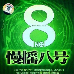 慢摇八号/ Đong Đưa Nhẹ - Số 8 (CD1)