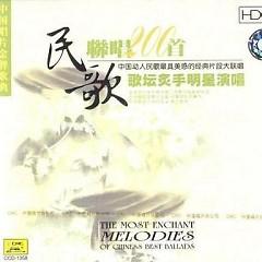 民歌联唱200首/ 200 Bài Dân Ca Liên Xướng (CD10)