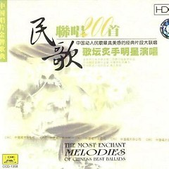 民歌联唱200首/ 200 Bài Dân Ca Liên Xướng (CD16)