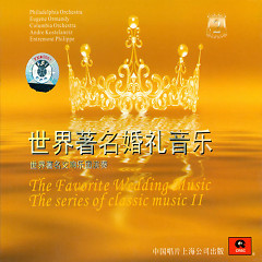 世界著名婚礼音乐/ The Favorite Wedding Music - Various Artists