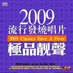 2009流行发烧唱片/ 2009 Đĩa Hát Phát Sốt Thịnh Hành (CD3)