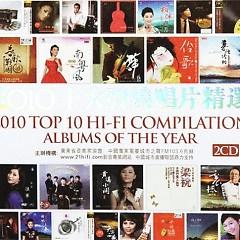 2010十大发烧唱片精选/ 2010 TOP 10 HI-FI Compilation Albums Of The Year (CD1)