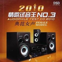 2010情歌试音王NO.3 典范女声/ 2010 Vua Thử Âm Tình Ca No.3 Giọng Nữ Điển Hình