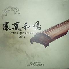 凤凰和鸣/ Phụng Hoàng Hòa Minh (CD1)
