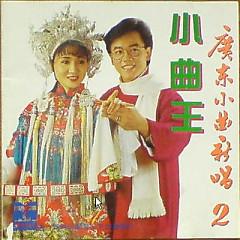 小曲王 广东小曲新唱2/ Tiểu Khúc Vương - Nhạc Mới Tiếng Quảng 2