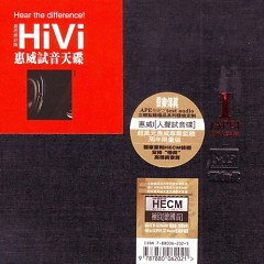 惠威试音天碟/ Hivi Hear The Difference (CD3)