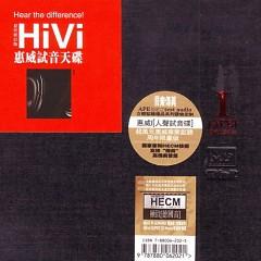 惠威试音天碟/ Hivi Hear The Difference (CD5)