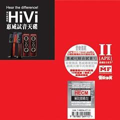 惠威试音碟II 综合试音/ Đĩa Thử Âm Huệ Uy 2 - Thử Âm Tổng Hợp (CD1)