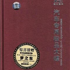 汽车专用极品大碟/ Đĩa Lớn Chuyên Dùng Xe Hơi Cực Phẩm (CD8)