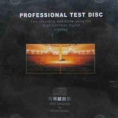 爱浪试音碟/ Professional Test Disc (CD3)