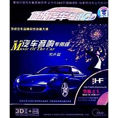 真发烧.汽车专用碟HI-FI男声/ Thật Sốt Rồi. Đĩa HIFI Chuyên Dùng Cho Xe Hơi (CD2)