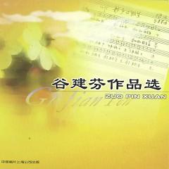 谷建芬作品选/ Gu Jian Fen ZUO PIN XUAN (CD3)