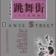 跳舞街-中文监听版/ Con Đường Nhảy Múa - Bản Tiếng Hoa