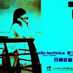 铁三角耳机试音碟/ Đĩa Thử Âm Tai Nghe Thiết Tam Giác (CD2)