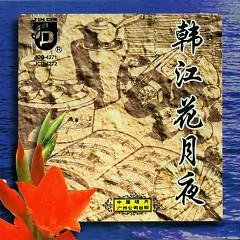 韩江花月夜/ Đêm Hoa Trăng Ở Sông Hàn (CD1)