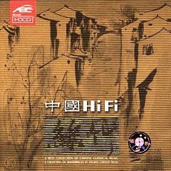 中国Hifi丝竹②/ A Best Collection Of Chinese Classical Music 2